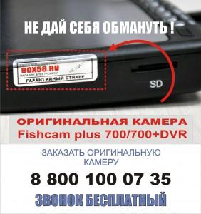 Внимание. Остерегайтесь подделок.  Поступает ряд звонков с многочисленными жалобами от людей, которые купили не оригинальные камеры для рыбалки Fishcam plus 750/750+DVR с просьбой оказать сервисное обслуживание,  так как эти приборы выходят из строя при первом погружении в воду. К сожалению, мы вынуждены отказать им в сервисном обслуживании.  Это связано c ввозом в Россию дешевых подделок, внешне очень похожих на эти камеры для рыбалки. Для того, чтобы Вы смогли избежать проблем, сообщаем, что оригинальные камеры официального дилера Fishcam plus 750/750+DVR имеют голографический стикер BOX56.RU, который подтверждает оригинальность камеры, качество изготовления, гарантию сервисного обслуживания в официальных точках продаж дилеров в России.  Если по каким то причинам не оригинальная камера вышла из строя, то мы не сможем Вам помочь.  Как бы Вам не объясняли