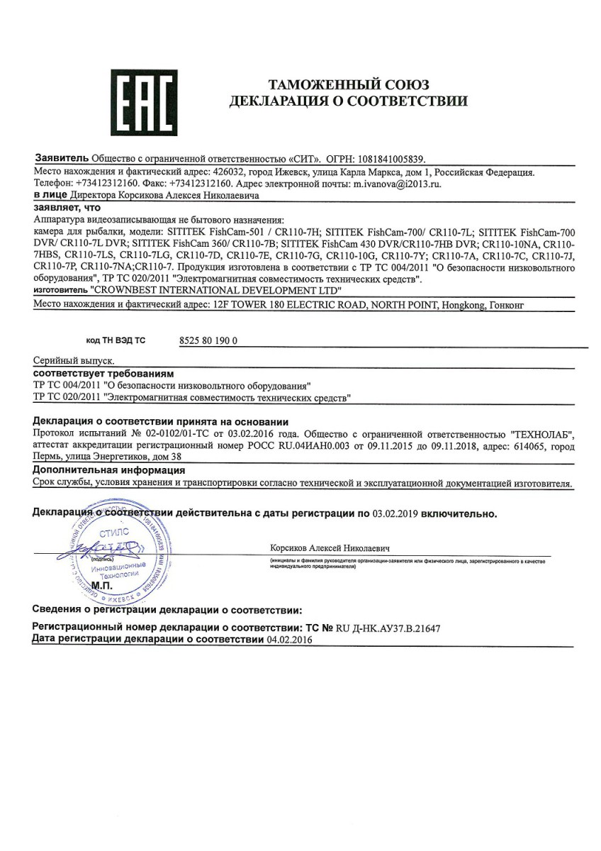 Устройство полностью соответствует требованиям Таможенного союза и имеет соответствующий сертификат, подтверждающий это (нажмите для увеличения)