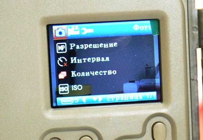Фотоловушка Сокол + MMS-3G