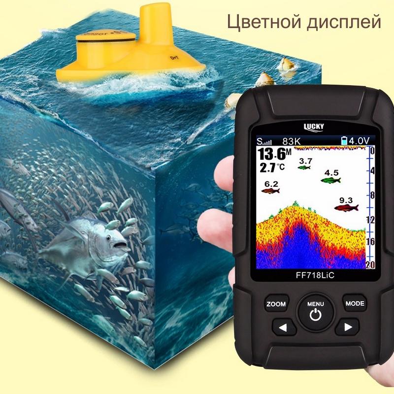Беспроводной эхолот Эхолот Lucky FF718LiCD