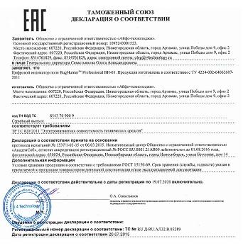 Сертификат соответствия прибора требованиям Таможенного союза (нажмите для увеличения)