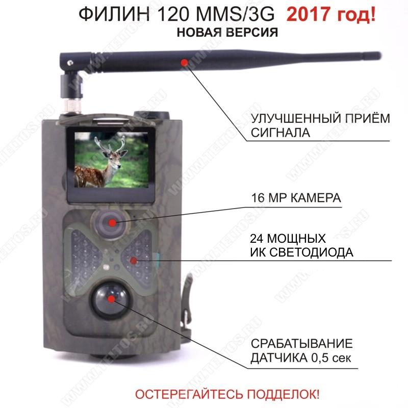 Фмлин 120 MMS 3G