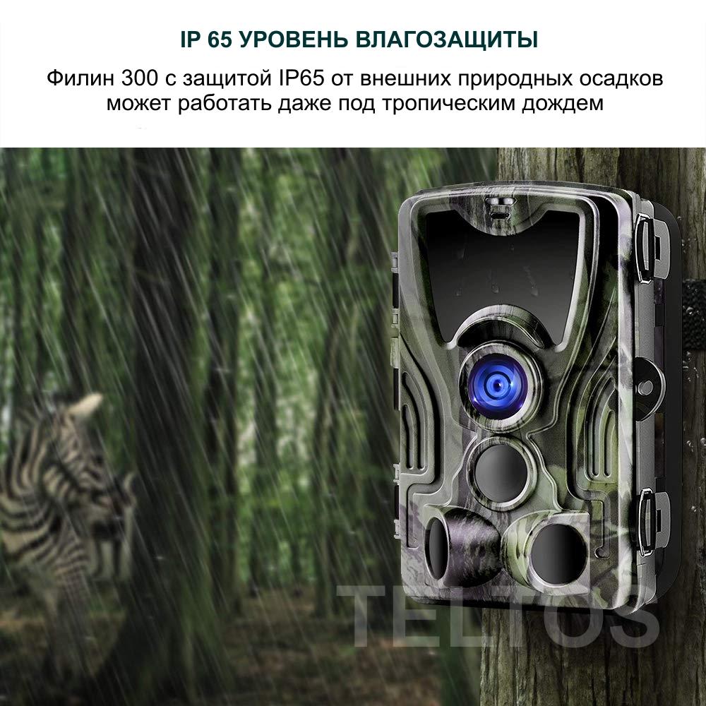 Фотоловушка Филин 300 ММС